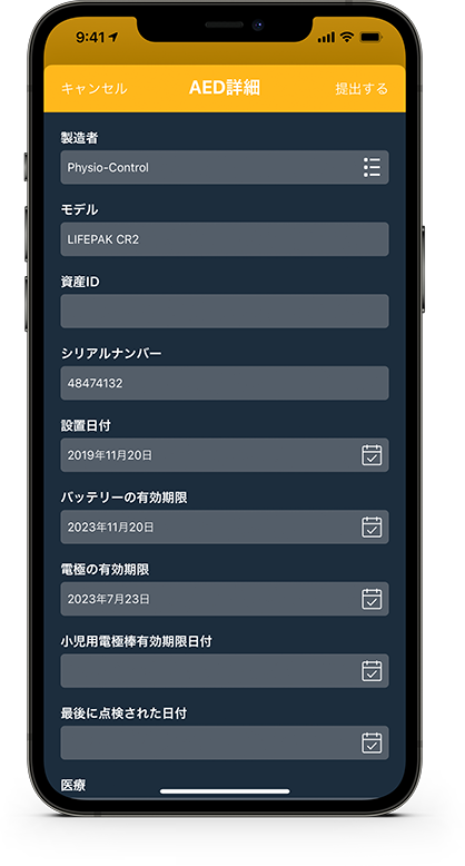 PulsePoint AED Multi-Language Support (Japanese)